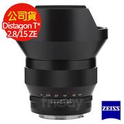 【Zeiss】Distagon T* 2.8/15 ZE  (公司貨) For Canon
