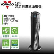 美國 VORNADO 184 Tower Fan 斜塔循環扇
