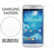 Ultimate- Samsung S4 (i9500) 高清防刮/霧面抗指紋 防刮保護貼 超薄螢幕膜 手機膜 保貼