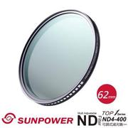 【SUNPOWER】TOP1 ND4-ND400 可調減光鏡(62mm)