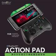 FlashFire ACTION PAD 智慧藍芽遊戲手把Android/iOS(icade)/PC/Android Smart TV