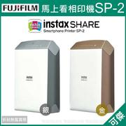 可傑 Fujifilm 富士 instax SHARE SP-2 印相機  平行輸入 【送空白底片一捲+束口袋】免運