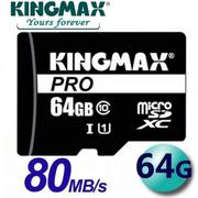 Kingmax 64GB 80MB/s microSDXC TF U1 C10 記憶卡