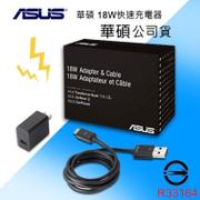 18W ASUS MPW010 原廠 快速旅充組/ZE551ML 5V 2A /9V 2A/充電器