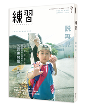 練習說再見:Lifestyle Magazine