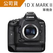 CANON EOS 1D X Mark II BODY (公司貨)