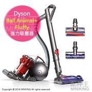 【配件王】日本代購 Dyson 戴森 Ball Animal+Fluffy 圓筒式強力吸塵器 勝 Ball Fluffy