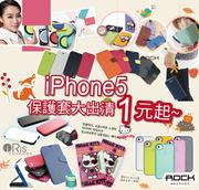 Apple iPhone 5 / iPhone 5S / iPhone SE  1元專區 (盤點出清)