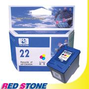 RED STONE for HP C9352A環保墨水匣(彩色)NO.22