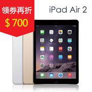 【再折700元 Apple】 iPad Air 2 WiFi 128GB 平板電腦