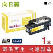 向日葵 for Fuji Xerox DocuPrint CP115w / CP116w (CT202264) 黑色環保碳粉匣(2K) CT202264