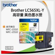 Brother LC-565XL-Y / LC565Y 原廠盒裝 高容量 黃色墨水匣 (約1200頁) ~ ( 適MFC-J3520 / MFC-J3720 )