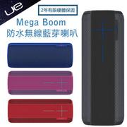 【Ultimate Ears】UE MEGABOOM NFC 防潑水防撞藍牙喇叭