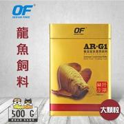 【OF OCEAN FREE】AR-GI 龍魚飼料500g- 大顆粒(FF914)
