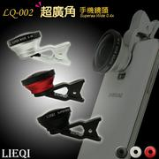 超大廣角 Lieqi LQ-002 通用型 手機鏡頭/Apple iPhone 7/6/6 Plus/5/5s/iPad Air/2/mini/2/3/iPad 5/6/鴻海 M550/M350/M530/M518/M810/M2/M330/M510/M511/M210/M320/ASUS ZenFone 2 ZE500CL/Laser ZE550KL/ZE601KL/3 ZE520KL/GO ZC451TG/ZB450KL/ZC500TG/TV ZB551KL/Max ZC550KL
