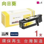 向日葵 for Fuji Xerox DocuPrint CP115w / CP116w (CT202266) 紅色高容量環保碳粉匣(1.4K) CT202266
