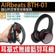 OEO AIRbeats BTH-01 Relaxo 藍芽耳機 麥克風 NCF M9/i6+/Note4/M8【翔盛】
