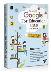 Google [G Suite] for Education上課趣:文件、試算表、簡報、雲端教室完全活用