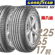 【GOODYEAR 固特異】EFFICIENTGRIP PERFORMANCE SUV 舒適休旅輪胎_兩入組_225/65/17(適用CRV.RAV4等車型)