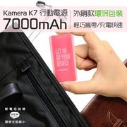 Kamera Nep Power K7 7000mAh 行動電源【E6-004】LED電量顯示 體積小 非S7
