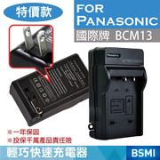 特價款@幸運草@Panasonic BCM13 充電器 TZ40 FT5 ZS30 DMC-FT5一般座充壁充