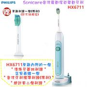 【快速出貨】飛利浦 PHILIPS HX6711【本月主打】Sonicare 音波震動美白電動牙刷