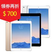 【再折700元 Apple】 iPad Air 2 WiFi 128G Ritina 贈皮套、保貼