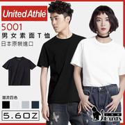 (日本UA)日本品牌 5.6oz United Athle 5.6磅 素面 素T 短T 5001-01