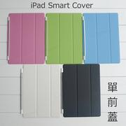 【F19】前面蓋 New iPad 3 Air 2 Mini 4 Pro 2017 休眠 皮套 Smart Cover