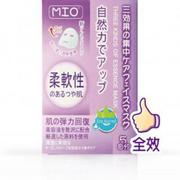 MIO 集中潤白面膜 眼膜 Concentrate Whitenin