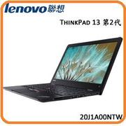 聯想 Lenovo ThinkPad TP13(2th) 20J1A00NTW  i7專業商務筆電 13.3HD/I7-7500U/8G/256G/3Cell/WIN10P/3Y