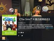 《模擬市民4復古經典組合》Ea Origin Pc The Sims 4 Vintage Glamour Stuff