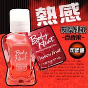 美國原裝進口PIPEDREAM.Body Heat 熱感按摩油-Passion Fruit百香果(37ml)