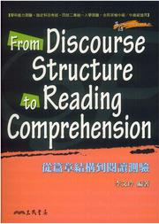 三民高中從篇章結構到閱讀測驗From discourse structure To reading comprehension