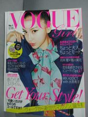 【書寶二手書T6/雜誌期刊_WES】VOGUE girl Vol.1_Get Your Style!_日文書