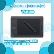 Wacom Intous Pro 16吋 專業板Touch Small 繪圖板(黑)