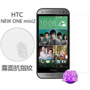 【Myshell】 HTC New One mini2  霧面抗指紋保護貼-2入組