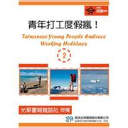 電子書 Taiwanese Young People Embrace Working Holidays 2青年打工度假瘋!2