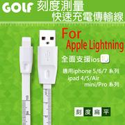 【1米】GOLF Apple Lightning iphone/iPad/iPod Z22 刻度測量尺標 快速充電傳輸線/8 Pin/Air/mini/Pro/1/2/3/4-ZY