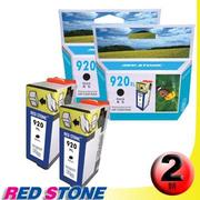 RED STONE for HP CD975A[高容量]環保墨水匣(黑色×2)NO.920XL