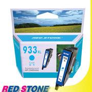 RED STONE for HP CN054AA[高容量]環保墨水匣(藍色)NO.933XL