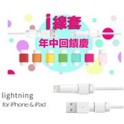 10入 i 線套 Apple iPhone6 6s iPad 傳輸線 保護套  Lightning