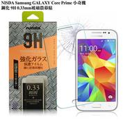 【NISDA Samsung 】GALAXY Grand Prime 大奇機 鋼化 9H0.33mm玻璃螢幕貼