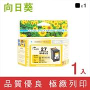 【Sunflower 向日葵】黑色環保墨水匣(for HP NO.27 C8727A)