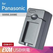 【Kamera】隨身充電器 for Panasonic S005E S008E(EXM 011)