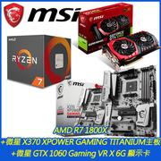 【超值組合】AMD R7 1800X+微星 GTX 1060 Gaming VR X 6G 顯示卡+微星 X370 XPOWER GAMING TITANIUM主機板