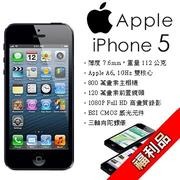 Apple iPhone 5 32GB【福利品】智慧型手機