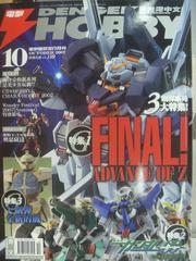 【書寶二手書T6/嗜好_ZJP】電擊Hobby_2007/10_Final advance of Z等