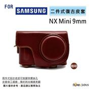 【ROWA ‧ JAPAN 】 Samsung NX mini 9mm 定焦鏡 專用復古皮套