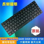 ACER 全新 繁體中文 鍵盤 eMachines  G420 G720 G620 G520 ZY6D